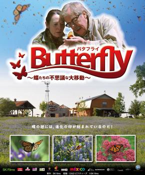 Butterfly_B5Leaf_front0731.jpg