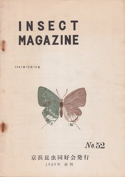 Insect Magazine No.52.jpg
